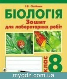 ГДЗ Олійник 8 клас