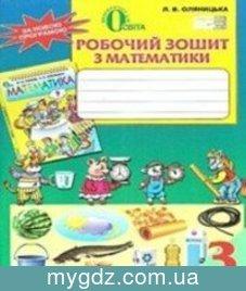ГДЗ Оляницька 3 клас