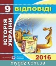ГДЗ Панчук 9 клас