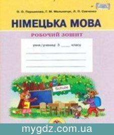 ГДЗ Паршикова, Мельничук 3 клас