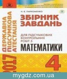ГДЗ Пархоменко 4 клас