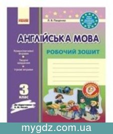 ГДЗ Пащенко 3 клас