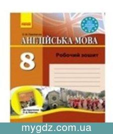ГДЗ Павліченко 8 клас