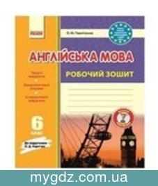 ГДЗ Павліченко 6 клас