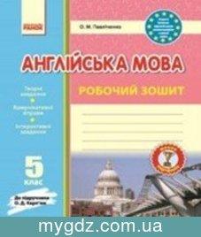 ГДЗ Павліченко 5 клас