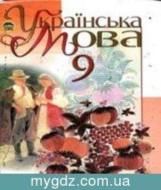 ГДЗ Пентилюк, Гайдаєнко 9 клас