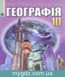 ГДЗ Пестушко, Уварова 10 клас