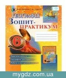ГДЗ Пестушко, Уварова 6 клас