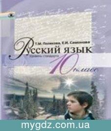 ГДЗ Полякова, Самонова 10 клас