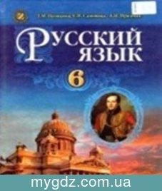 ГДЗ Полякова, Самонова 6 клас