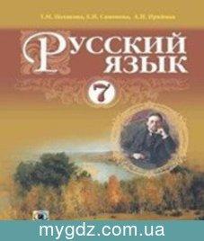 ГДЗ Полякова, Самонова 7 клас