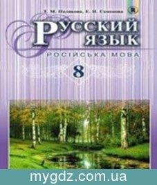 ГДЗ Полякова, Самонова 8 клас