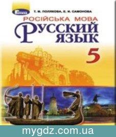 ГДЗ Полякова, Самонова 5 клас