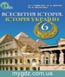 ГДЗ Пометун, Мороз 6 клас