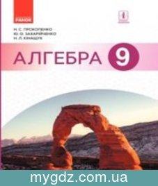 ГДЗ Прокопенко, Захарійченко 9 клас