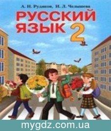 ГДЗ Рудяков, Челышева 2 клас