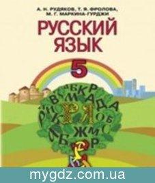 ГДЗ Рудяков, Фролова 5 клас