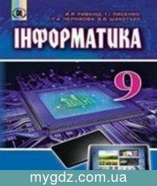 ГДЗ Ривкінд, Чернікова 9 клас