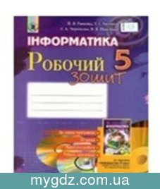 ГДЗ Ривкінд, Лисенко 5 клас