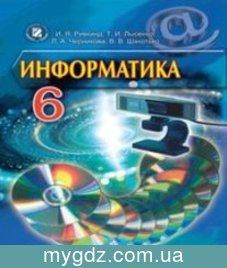 ГДЗ Ривкінд, Лисенко 6 клас