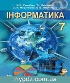 ГДЗ Ривкінд, Лисенко 7 клас