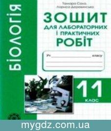 ГДЗ Сало, Деревинська 11 клас