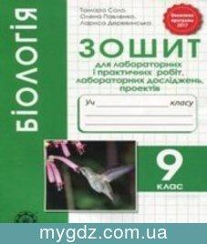 ГДЗ Сало, Павленко 9 клас