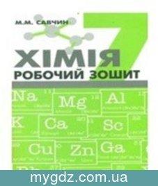 ГДЗ Савчин 7 клас