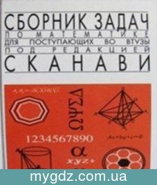 ГДЗ Сканаві 9 клас