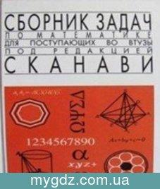 ГДЗ Сканаві 10 клас