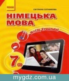 ГДЗ Сотникова 7 клас