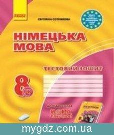 ГДЗ Сотникова 8 клас