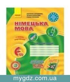 ГДЗ Сотникова, Білоусова 6 клас