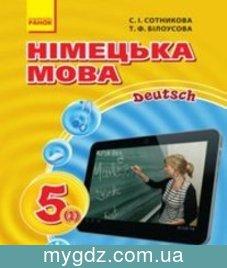 ГДЗ Сотникова, Білоусова 5 клас