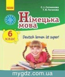 ГДЗ Сотникова, Гоголєва 6 клас