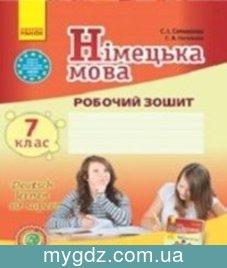 ГДЗ Сотникова, Гоголєва 7 клас