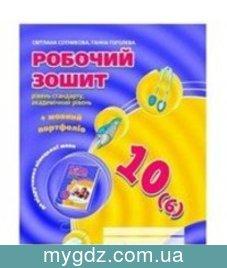 ГДЗ Сотникова, Гоголєва 10 клас