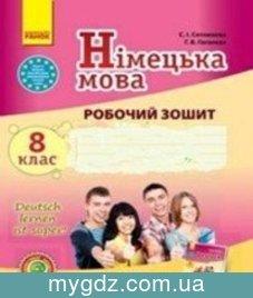 ГДЗ Сотникова, Гоголєва 8 клас