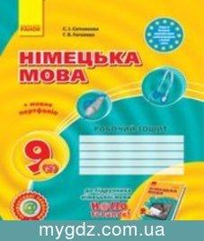 ГДЗ Сотникова, Гоголєва 9 клас