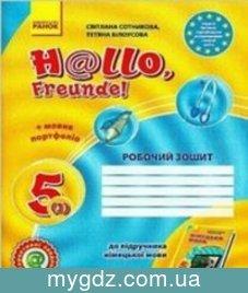 ГДЗ Сотникова, Гоголєва 5 клас
