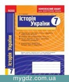 ГДЗ Святокум 7 клас