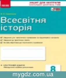 ГДЗ Святокум 8 клас