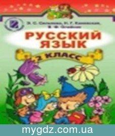 ГДЗ Сильнова, Олейник 2 клас