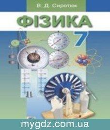 ГДЗ Сиротюк 7 клас