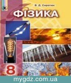 ГДЗ Сиротюк 8 клас