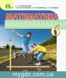 ГДЗ Тарасенкова, Богатирьова 6 клас