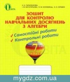 ГДЗ Тарасенкова, Богатирьова 7 клас