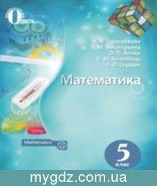 ГДЗ Тарасенкова, Богатирьова 5 клас