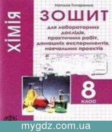 ГДЗ Титаренко 8 клас