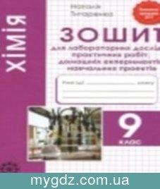 ГДЗ Титаренко 9 клас